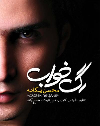 http://faslekhakestari.persiangig.com/image/rage_khab.jpg